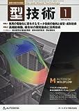 型技術2018年1月号[雑誌:特集・車両の電動化に寄与するモータ技術の動向と金型・成形技術]