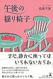 午後の揺り椅子