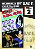 The Memory of 1st U.W.F. vol.2 U.W.F.実力No.1決定戦 1984.9.7&9.11東京・後楽園ホール [DVD]