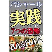 バシャール実践ファイル第0005巻『7つの恐怖』を克服してビジネスの活動量を増やそう!!BASHAR