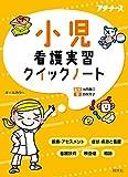 小児看護実習クイックノート