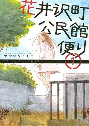 花井沢町公民館便り(1) (アフタヌーンコミックス)