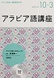 NHK CD  ラジオ アラビア語講座 2017年10月~2018年3月 (語学CD)