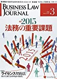 BUSINESS LAW JOURNAL (ビジネスロー・ジャーナル) 2015年 3月号 [雑誌]