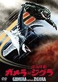 ガメラ対深海怪獣ジグラ 大映特撮 THE BEST[DVD]