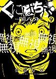くにはちぶ 分冊版(9) 卒業式 (少年マガジンエッジコミックス)