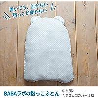 BABA labの抱っこふとん [ブルー] 首のすわらない赤ちゃんの抱っこが楽に 背中スイッチ対策 出産祝い 孫育てに