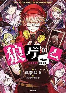 狼ゲーム 01 (MFコミックス ジーンシリーズ)