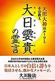 大日孁貴の霊言 ―天照大神のルーツとその教え― (OR BOOKS)