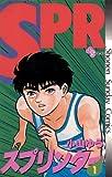スプリンター(1) (少年サンデーコミックス)