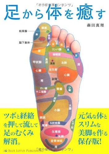 足から体を癒すの詳細を見る