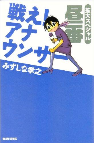 戦え!アナウンサー拡大スペシャル 昼番 (ビームコミックス) (BEAM COMIX)の詳細を見る