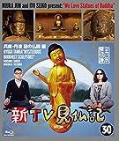 新TV見仏記 30兵庫・丹波 謎の仏師編[Blu-ray/ブルーレイ]