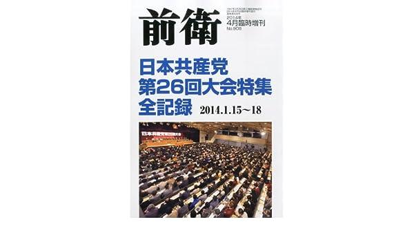 前衛増刊 日本共産党 第26回大会...