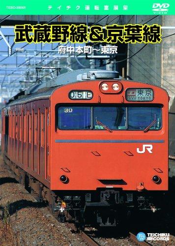 武蔵野線&京葉線(府中本町~東京) [DVD]