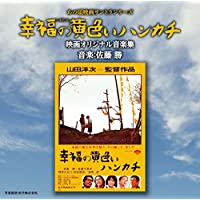 あの頃映画サントラシリーズ 幸福の黄色いハンカチ 映画オリジナル音楽集