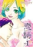 恋詩(1) (アンジーコミックス)
