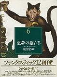 悪夢の猿たち (ファンタスティック12)