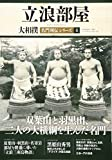 大相撲名門列伝シリーズ(4) 立浪部屋 (B・B・MOOK) 画像