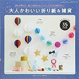 大人かわいい折り紙&雑貨 (レディブティックシリーズno.4693)