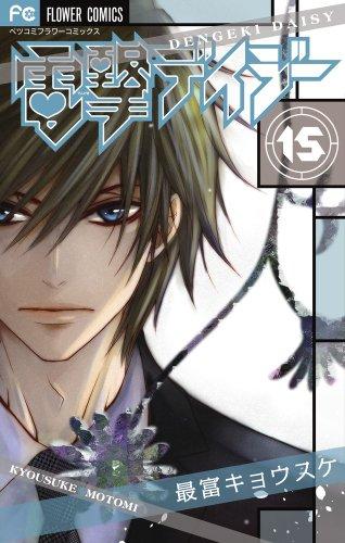 電撃デイジー 15 (Betsucomiフラワーコミックス)