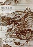岡山の歴史 (1974年) (岡山文庫)