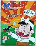 Amazon.co.jp天才バカボン マフラータオル 4種 これでいいのだ 賛成の反対なのだ 忘れようとしてんも思い出せないのだ 相変わらずバカでなによりなのだ。