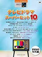 STAGEA エレクトーンで弾く 7~5級 Vol.59 テレビドラマ・スーパーヒット10(1980年代編)