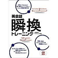 英会話 瞬換トレーニング