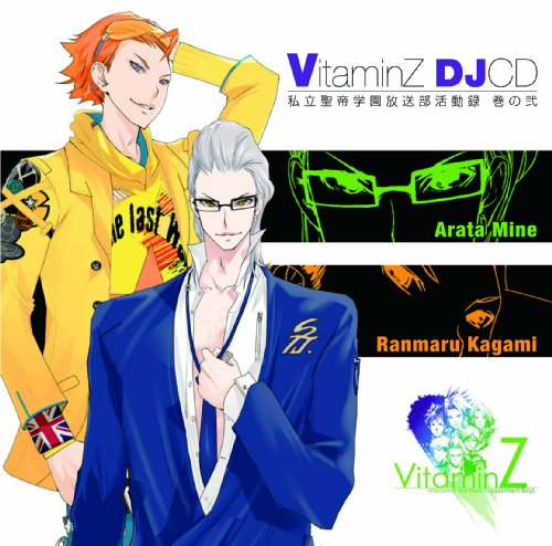 Vitamin シリーズ DJCD 私立聖帝学園放送部活動録 巻の弐
