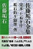 佐藤垢石全集 決定版 全91作品 (インクナブラPD)