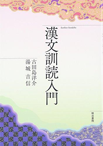 漢文訓読入門