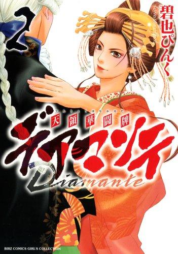 デアマンテ~天領華闘牌 2 (バーズコミックス ガールズコレクション)の詳細を見る