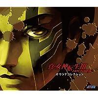 真・女神転生III NOCTURNE サウンドコレクション