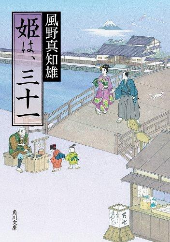 姫は、三十一 (角川文庫)の詳細を見る