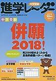 中学受験進学レーダー2017年10月号 中学受験併願2018!