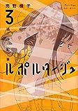 ルポルタージュ‐追悼記事‐(3) (モーニング KC)