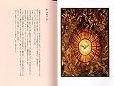 天使と悪魔―ヴィジュアル愛蔵版 画像