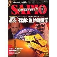 SAPIO (サピオ) 2008年 4/9号 [雑誌]