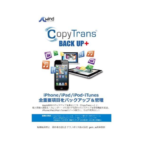 CopyTrans BACKUP +の紹介画像2