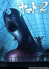 「宇宙戦艦ヤマト2202 愛の戦士たち」BD第2巻まで予約受付中