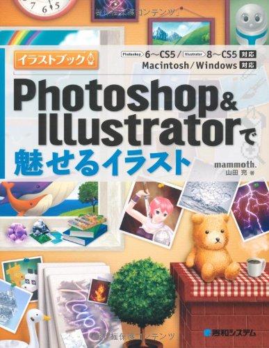 Photoshop&Illustratorで魅せるイラストの詳細を見る