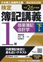 検定簿記講義/1級商業簿記・会計学 下巻〈平成26年度版〉