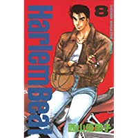 Harlem Beat (8) (週刊少年マガジンコミックス)