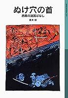 ぬけ穴の首: 西鶴の諸国ばなし (岩波少年文庫)