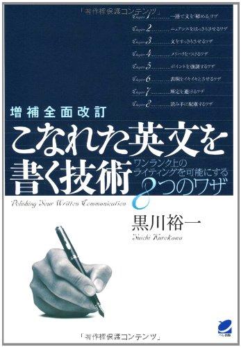 増補全面改訂 こなれた英文を書く技術の詳細を見る