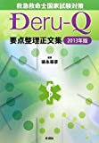 救急救命士国家試験対策Deru‐Q要点整理正文集〈2013年版〉 画像