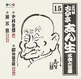古今亭志ん生 名演集15 中村仲蔵/柳田角之進/風呂敷