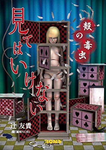 見てはいけない 殻の毒虫 (3on3 Publishing Series)