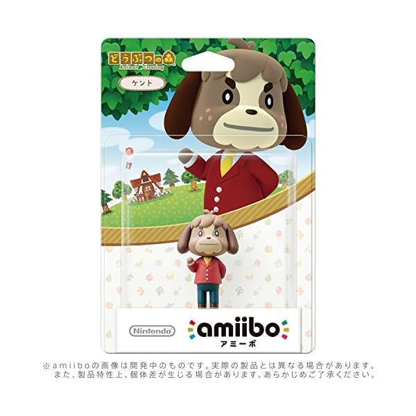 amiibo ケント (どうぶつの森シリーズ)の紹介画像2